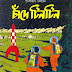Chnade Tintin Bangla Comic pdf book download and read