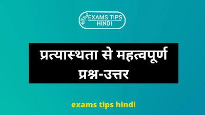 प्रत्यास्थता से महत्वपूर्ण प्रश्न-उत्तर, Elasticity Important Question Answer in Hindi