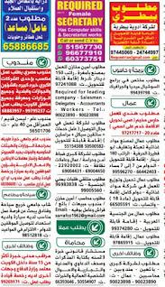 وظائف  شاغرة فى الكويت من جريدة الوسيط الجمعة 2021/01/15