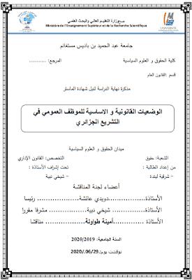 مذكرة ماستر: الوضعيات القانونية والاساسية للموظف العمومي في التشريع الجزائري PDF
