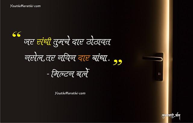 milton berle Quotes in marathi