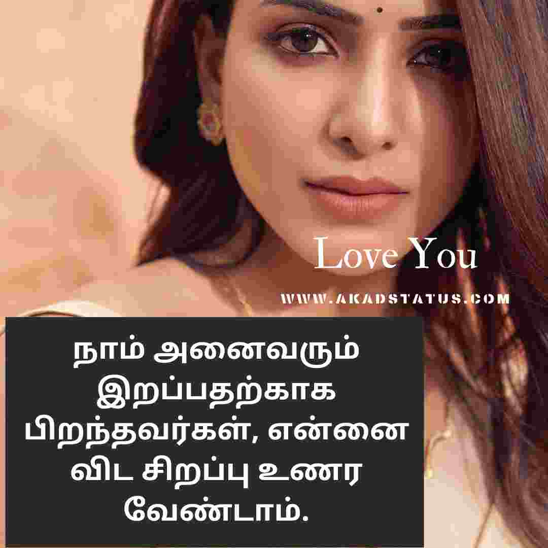 Whatsapp tamil love Images, whatsapp dp Tamil images, whatsapp love tamil quotes, tamil whatsapp status images, whatsapp tamil Romantic images