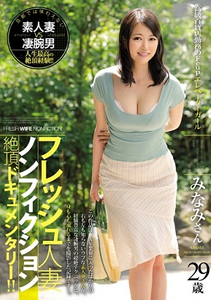 Fresh Married Nonfiction Cum Intense Documentary! ! Fcup Elevator Girl Working For Luxury Department Stores 29 Years Old Mr. Minatomi [JUY-259 No Idol Information]