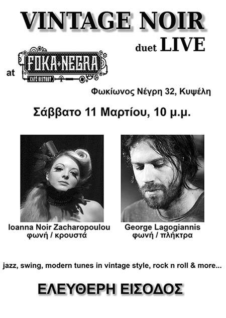Vintage Noir (duet) live στο 'Foka Negra' cafe-bistrot