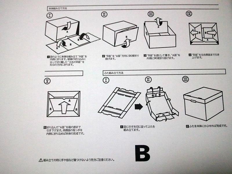 収納箱にもこだわりを - 組立図