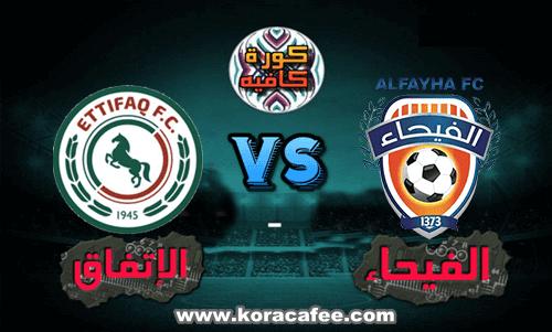 موعد مباراة الإتفاق والفيحاء بث مباشر بتاريخ 09-08-2020 الدوري السعودي