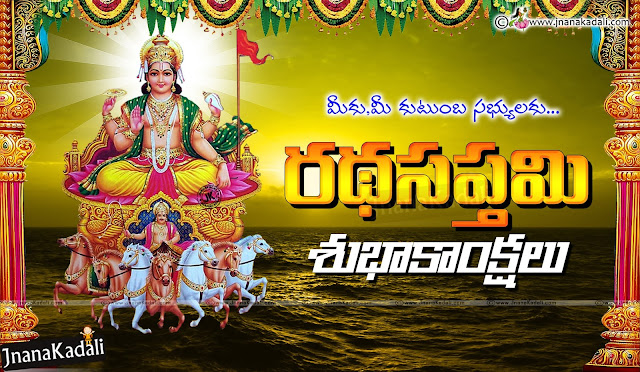 Rathasaptami 2017 wishes greetings images messages quotes in telugu,Rathasaptami telugu greetings messages images hd wallpapers shlokam pictures online messages for sms whatsapp facebook friends wellwishers,Good Morning Telugu Hindu god Images,Lord sun Good morning Telugu Images online, Popular and Nice Telugu Lord sun Good morning Sayings, Telugu Goddess Lakshmi Devi Wallpapers Images, Telugu Hindu's Greetings and Messages online, Famous Telugu Lord sun Subhodayam Kavithalu and Images.