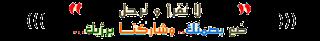 قالب خويچو | قالب خويچو للألعاب 2020 المدفوع مجانا