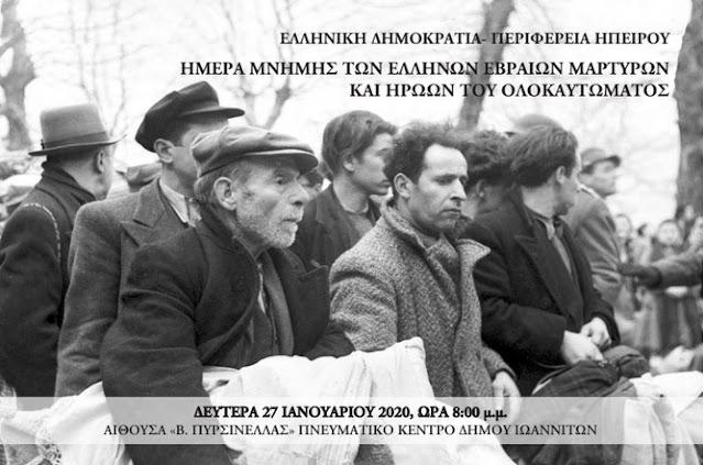 Γιάννενα: Εκδήλωση για την Ημέρα Μνήμης Ελλήνων Εβραίων Μαρτύρων και Ηρώων Ολοκαυτώματος