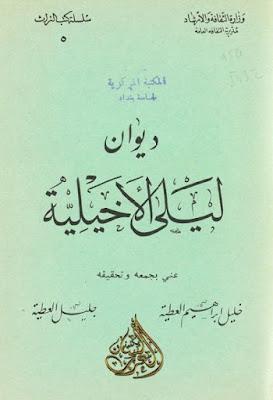ديوان ليلى الأخيلية - تحقيق العطية , pdf
