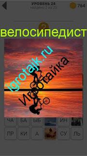 велосипедист в свете заката едет на велосипеде 24 уровень 400 плюс слов 2