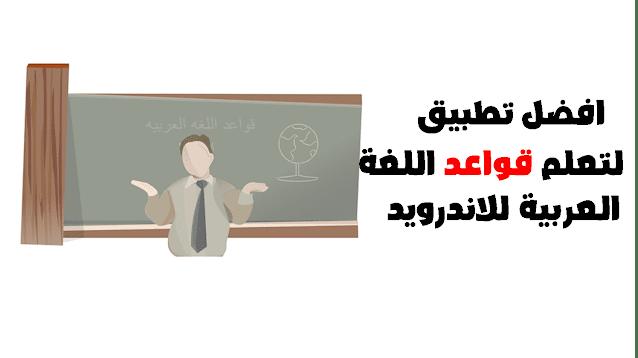 تعلم قواعد نحو اللغة العربية
