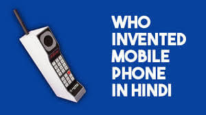Who Invented the Mobile Phone in Hindi ?