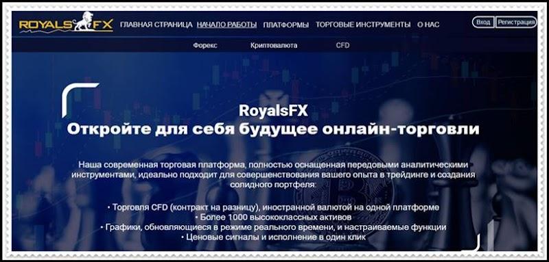 Мошеннический сайт capitalexpanse.net – Отзывы, развод! Компания RoyalsFX мошенники