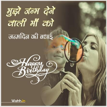 Birthday Wishes Images for Mother  Hindi