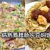 《来煮家常便饭 COOK AT HOME》  一锅熟煮腊肠长豆焖饭 ! 内附食谱!