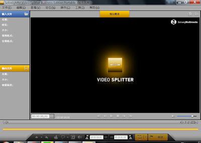 影片音樂快速切割合併軟體,SolveigMM Video Splitter V5.0.1510.23 多國語言綠色免安裝版!