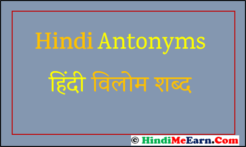 विलोम Antonyms In Hindi