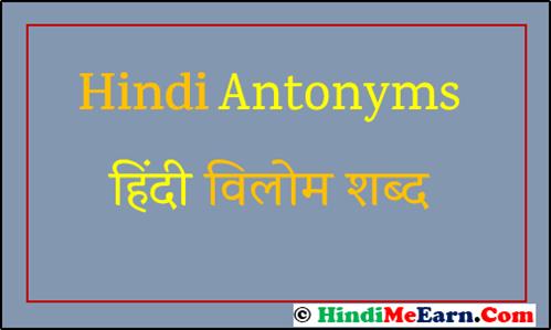 Top 10 Punto Medio Noticias | Antonyms In Hindi