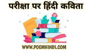 परीक्षा पर कविता हिंदी में | Poem on Exams in Hindi