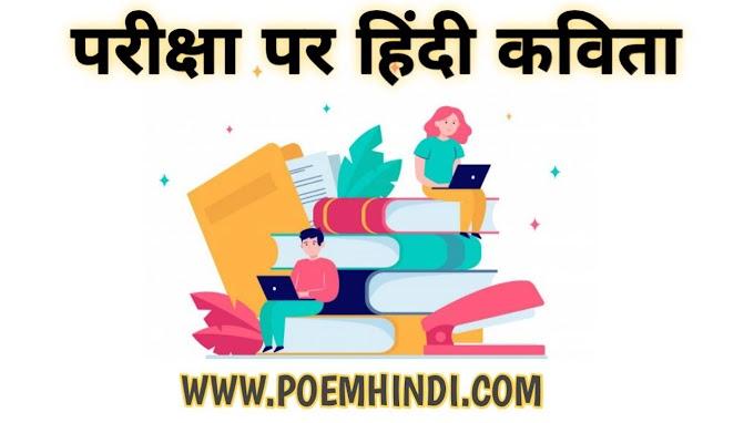 परीक्षा पर कविता   Poem on Exams in Hindi