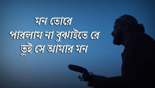 Shona Diya Bandhayachi Ghor Lyrics (সোনা দিয়া বান্ধাইয়াছি ঘর) Folk Song
