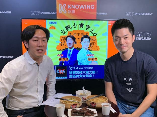 蔣萬安(右)和主持人楊方儒共進午餐,享用他選區美食
