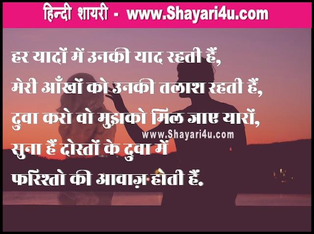 Yaad Shayari, Dosto Ki Dua Shayari, Talash Shayari, याद शायरी, दुआ शायरी, तलाश शायरी