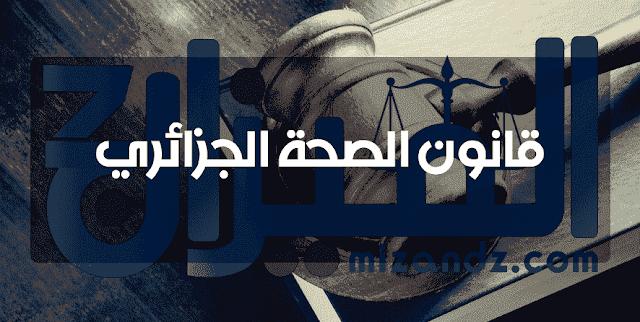 قانون الصحة الجزائري