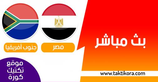 مشاهدة مباراة مصر وجنوب إفريقيا بث مباشر 06-07-2019 كأس الأمم الأفريقية