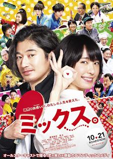 Mikkusu (Mixed Doubles) (2017)