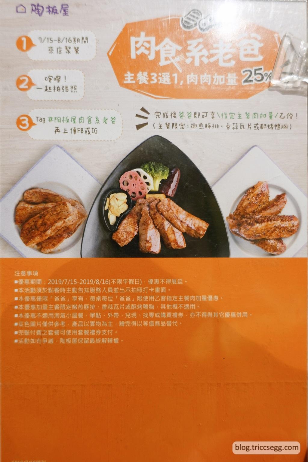 陶板屋菜單(1).jpg