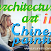 The architectural art that emerged from Chinese painting is so beautiful that you don't believe your eyes!