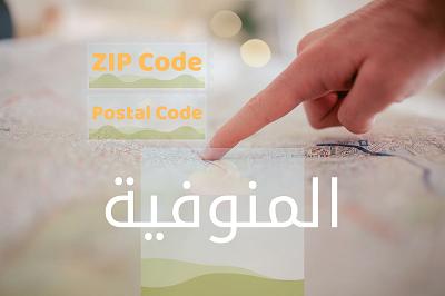 الرقم البريدى Postal code او ال ZIP Code لجميع مناطق محافظة المنوفية