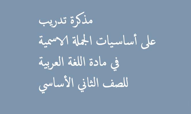 مذكرة تدريب على أساسيات الجملة الاسمية في مادة اللغة العربية للصف الثاني الأساسي