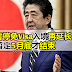 日本暂停免Visa入境,再延长多一个月!