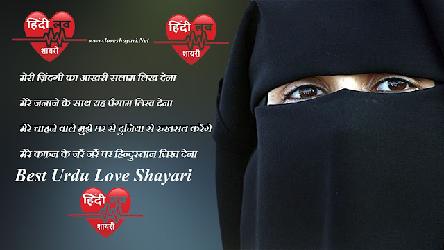 Best Collect Urdu Shayari in Hindi । Urdu Love Shayari