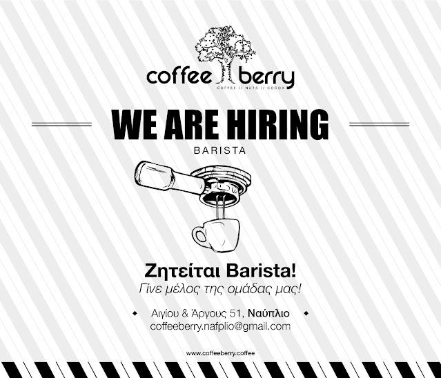Η ομάδα του coffee berry στο Ναύπλιο μεγαλώνει και ζητάει barista