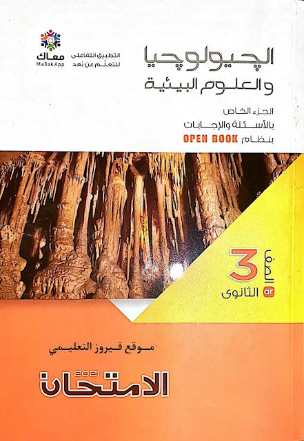 تحميل كتاب الإمتحان في الجيولوجيا الشرح و الاسئلة للصف الثالث الثانوى 2021