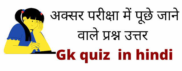 Top 100 Gk questions in hindi with answers - Gk quiz  in hindi -  Gk questions in hindi with answers