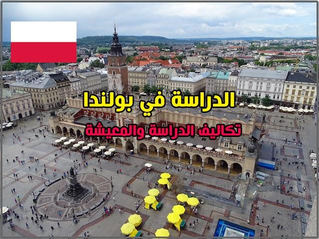 الدراسة في بولندا | تكاليف الدراسة و المعيشة في بولندا للطلاب وكيفية التسجيل بالجامعات