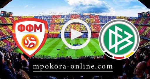 مشاهدة مباراة ألمانيا ومقدونيا بث مباشر كورة اون لاين 31-03-2021 تصفيات كأس العالم