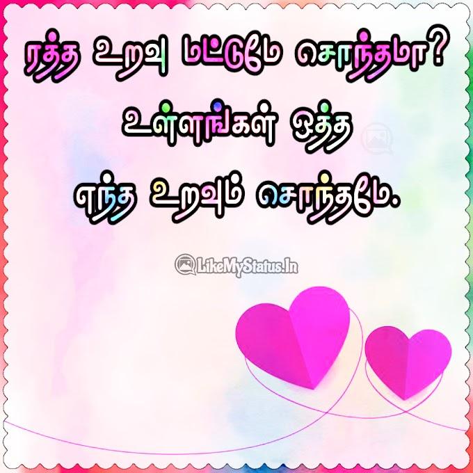 உறவு கவிதைகள் | Uravu Kaalai Vanakkam Kavithaikal