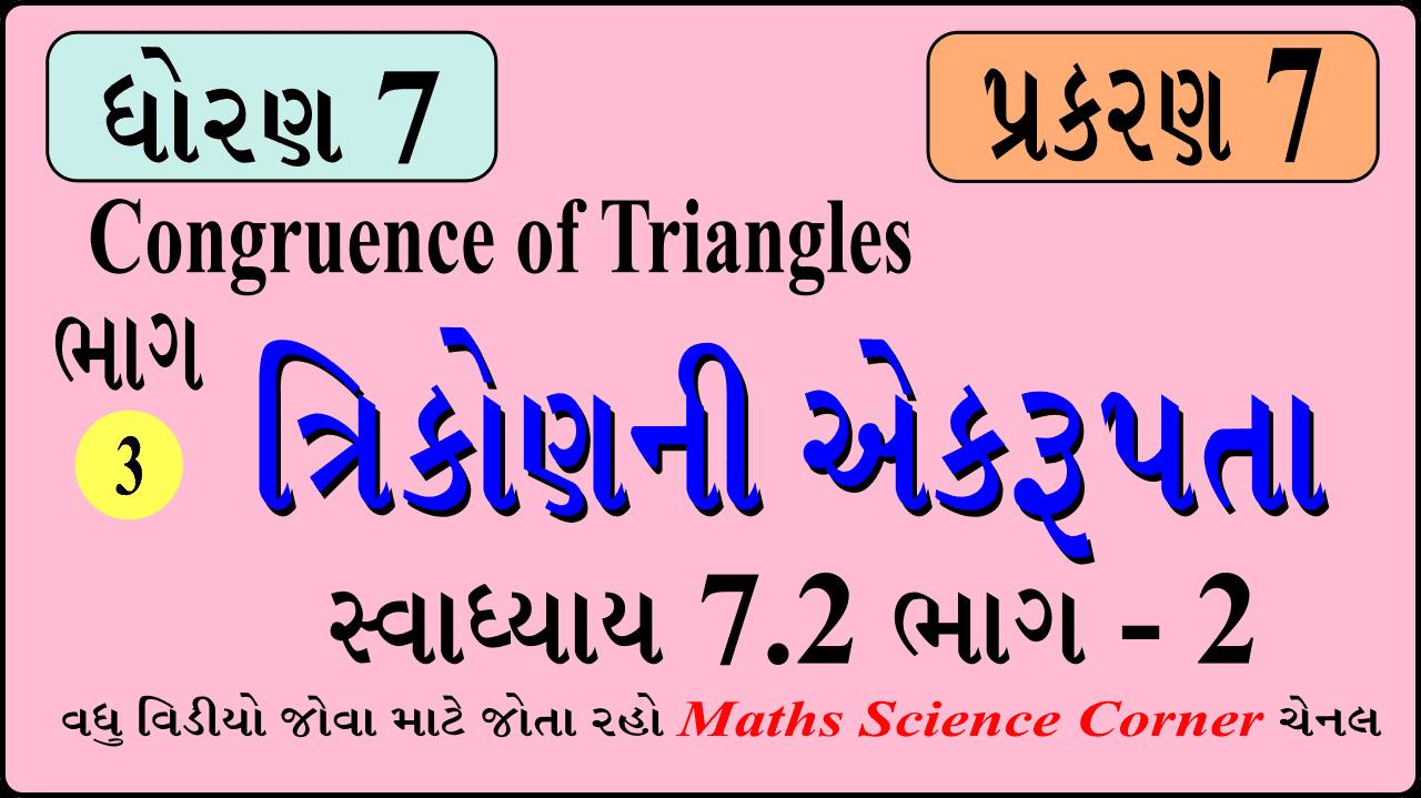 Maths Std 7 Ch 7 Ex 7.2 Part 2 Video