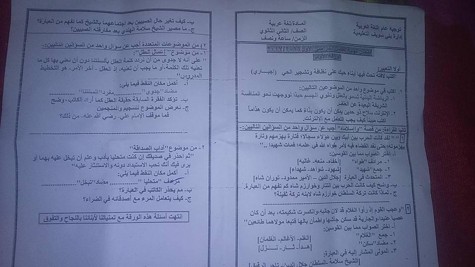 ورقة امتحان اللغة العربية محافظة بني سويف للصف الثاني الثانوي 2017 ترم أول