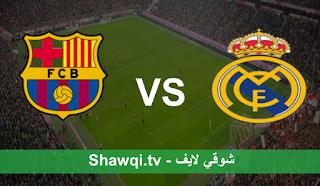 مشاهدة مباراة ريال مدريد وبرشلونة بث مباشر اليوم بتاريخ 10-4-2021 في الدوري الاسباني
