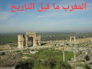 المغرب ما قبل التاريخ