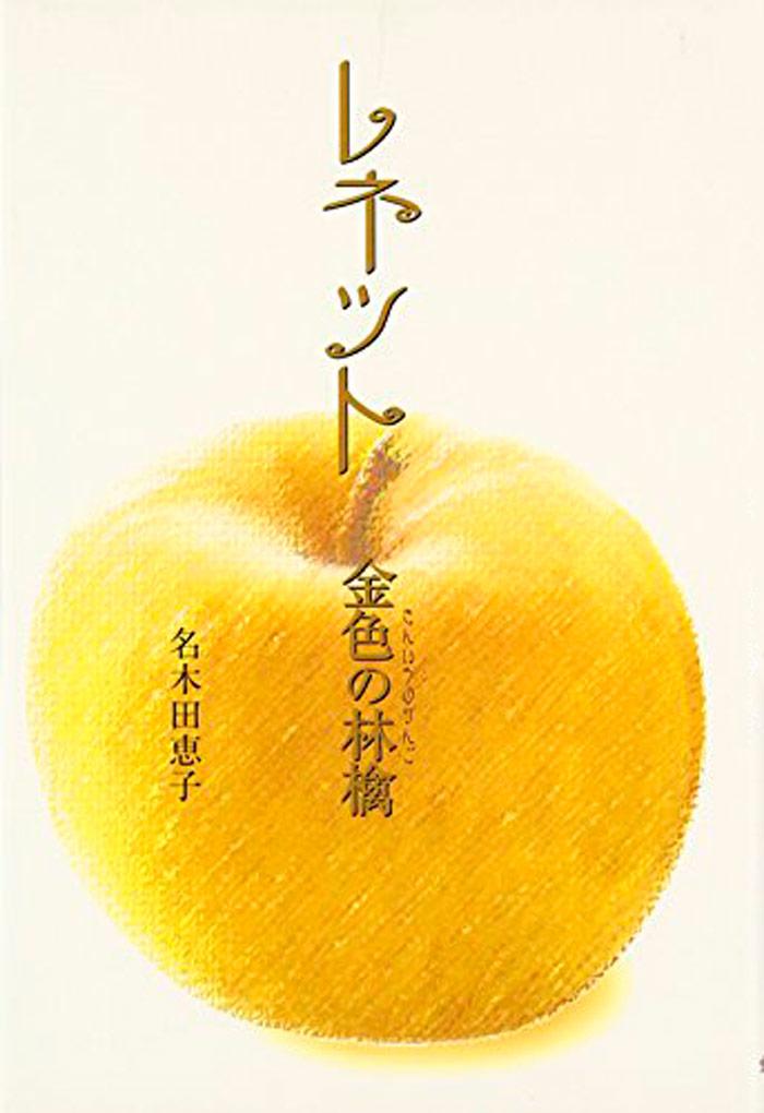 Rainette, Kin Iro no Ringo - Keiko Nagita - novela