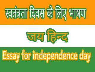 Independence Day Speech In Hindi Short - स्वतंत्रता दिवस पर भाषण