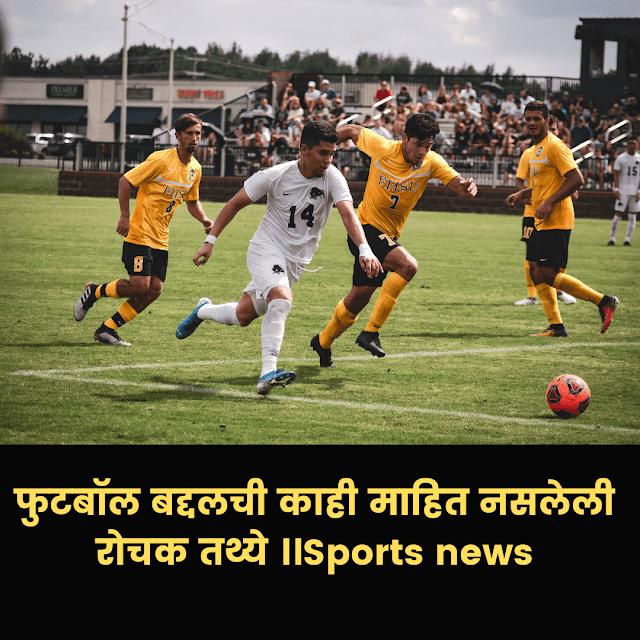 फुटबॉल बद्दलची काही माहित नसलेली रोचक तथ्ये ।।Sports news,